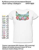 """Детская футболка для вышивки бисером (нитками) """"Букет из роз и незабудок"""""""