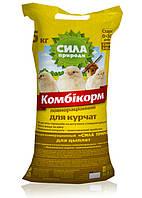 Комбикорм цыплята старт (0-30дней) 5 кг