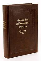 Цветник священноинока Дорофея (на церковно-славянском).