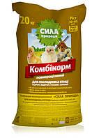 Комбикорм молодняк птицы Старт (0-30дней) 20 кг (для утят, гусенят, индичат) Белий мешок
