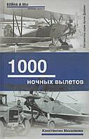 1000 ночных вылетов. Константин Михаленко