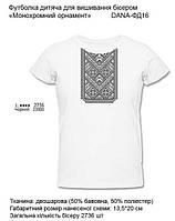 """Детская футболка для вышивки бисером (нитками)  """"Монохромный орнамент"""""""
