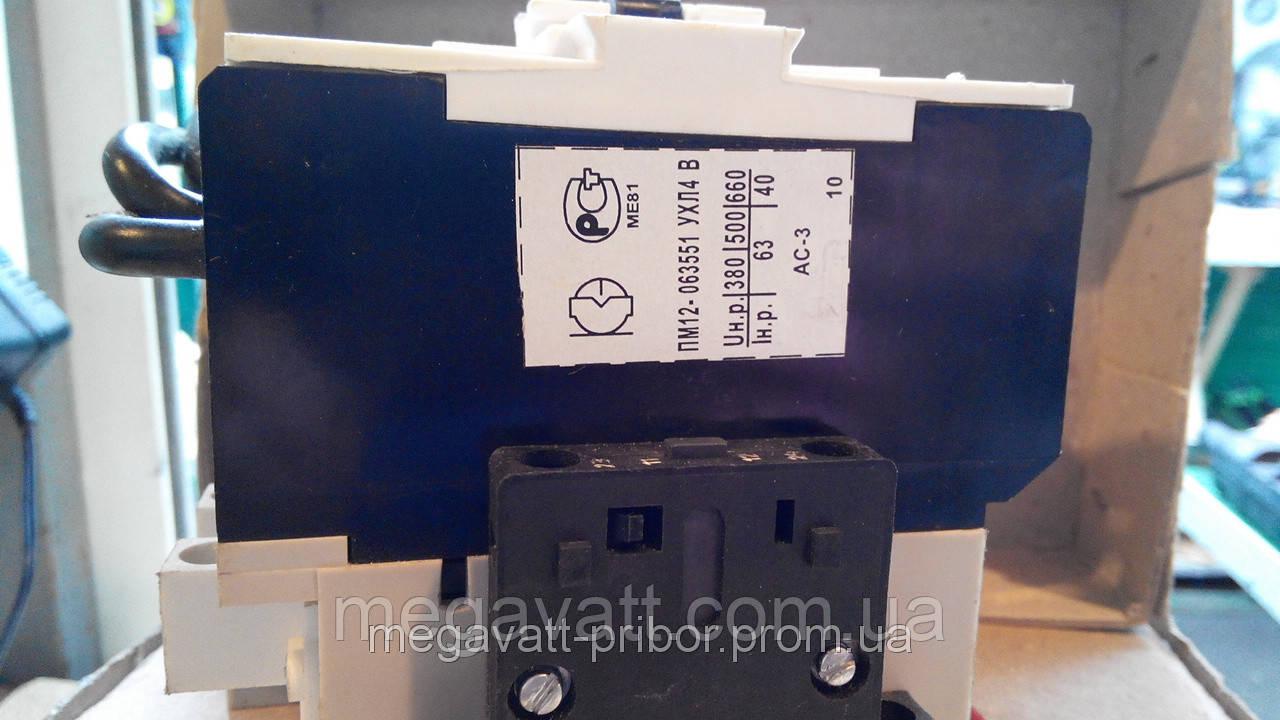 Пускатель магнитный ПМ 12-063551 реверс - МегаВатт-Прибор в Киеве