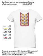 """Детская футболка для вышивки бисером (нитками) """"Праздничные узоры"""""""