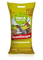 Комбикорм для перепелок 1-4 недели , 5 кг