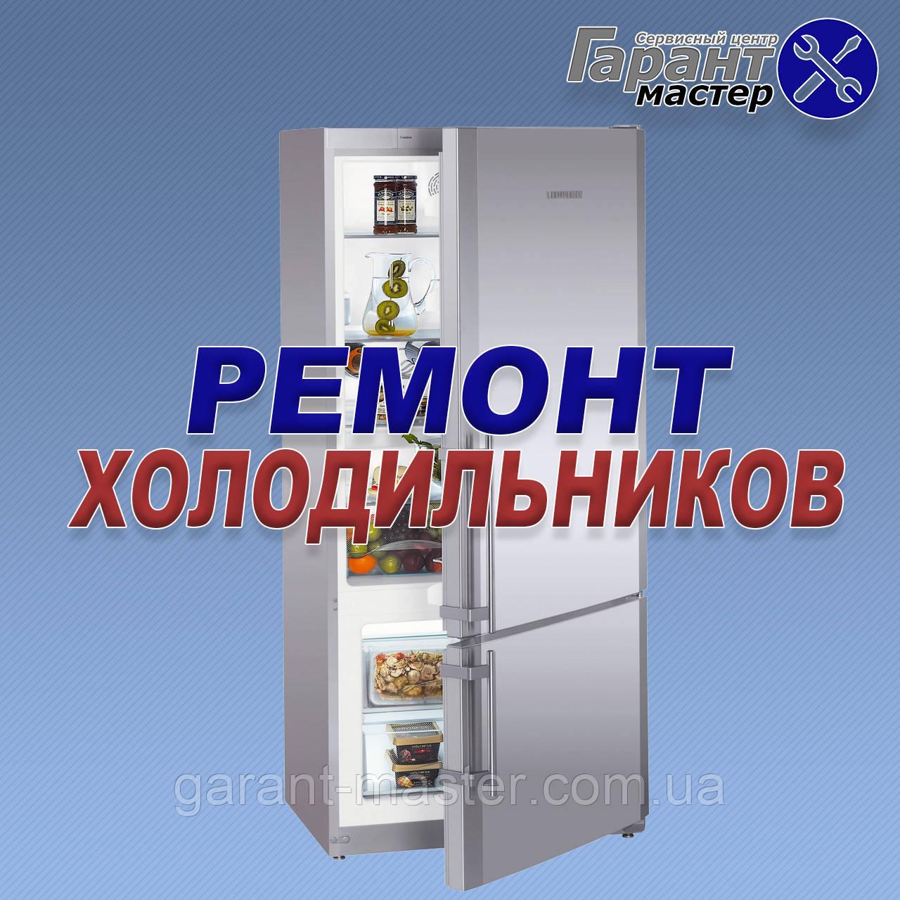 Заправка холодильника хладагентом (фреоном) в Белой Церкви
