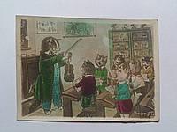 """Открытка """"Коты на уроке"""" (Горлит 98). Сигнальный экземпляр. 1940 год"""