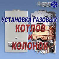 Установка газового котла в Борисполе
