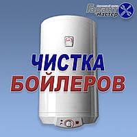 Чистка бойлеров в Павлограде