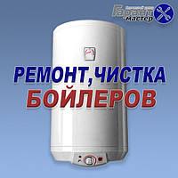 Ремонт водонагрівачів (бойлерів) на дому в Дніпродзержинську