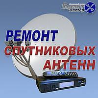 Ремонт супутникових антен Білій Церкві