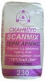 Клей для пенопласта и мин. ваты SCANМIX TERM Armix (Сканмикс Терм Армикс)
