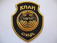 Клан СВД, sniper