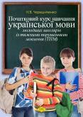Початковий курс навчання української мови молодших школярів із тяжкими порушеннями мовлення (ТПМ)