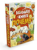 Большая книга Почему? Энциклопедия для детей. Издательство Махаон (Machon)