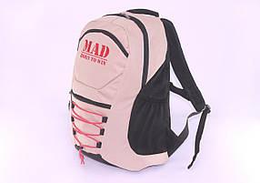 Рюкзак ACTIVE (бежевый)