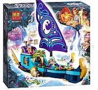 """Конструктор Bela Fairy 10411 аналог Lego Elves 41073 """"Корабль для приключений Нейды"""", 311 дет"""