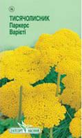 Семена Тысячелистник желтый 0,1 г