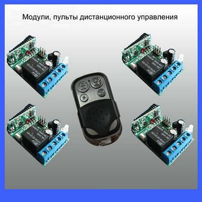 Системи та модулі дистанційного керування
