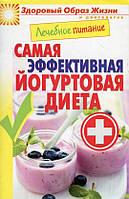 Лечебное питание. Самая эффективная йогуртовая диета