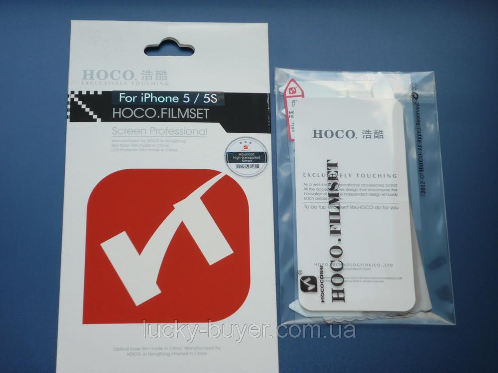 Защитная пленка глянцевая HOCO для iPhone 5 5S двухсторонняя
