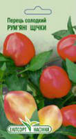 Семена перца Румяные щечки 0,2 г