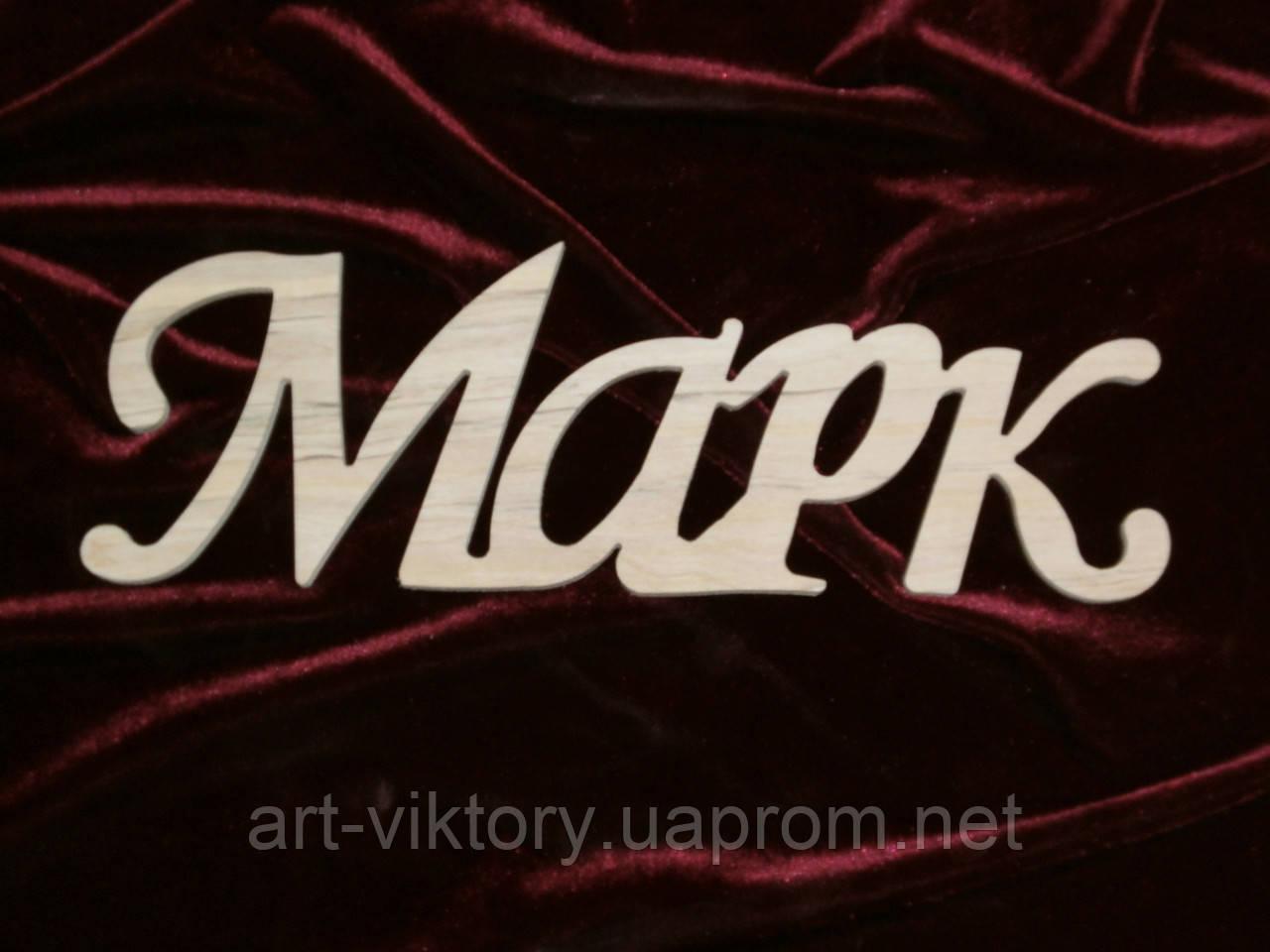 Имя Марк