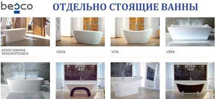 Ванны отдельностоящие