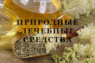 Природные лечебные средства
