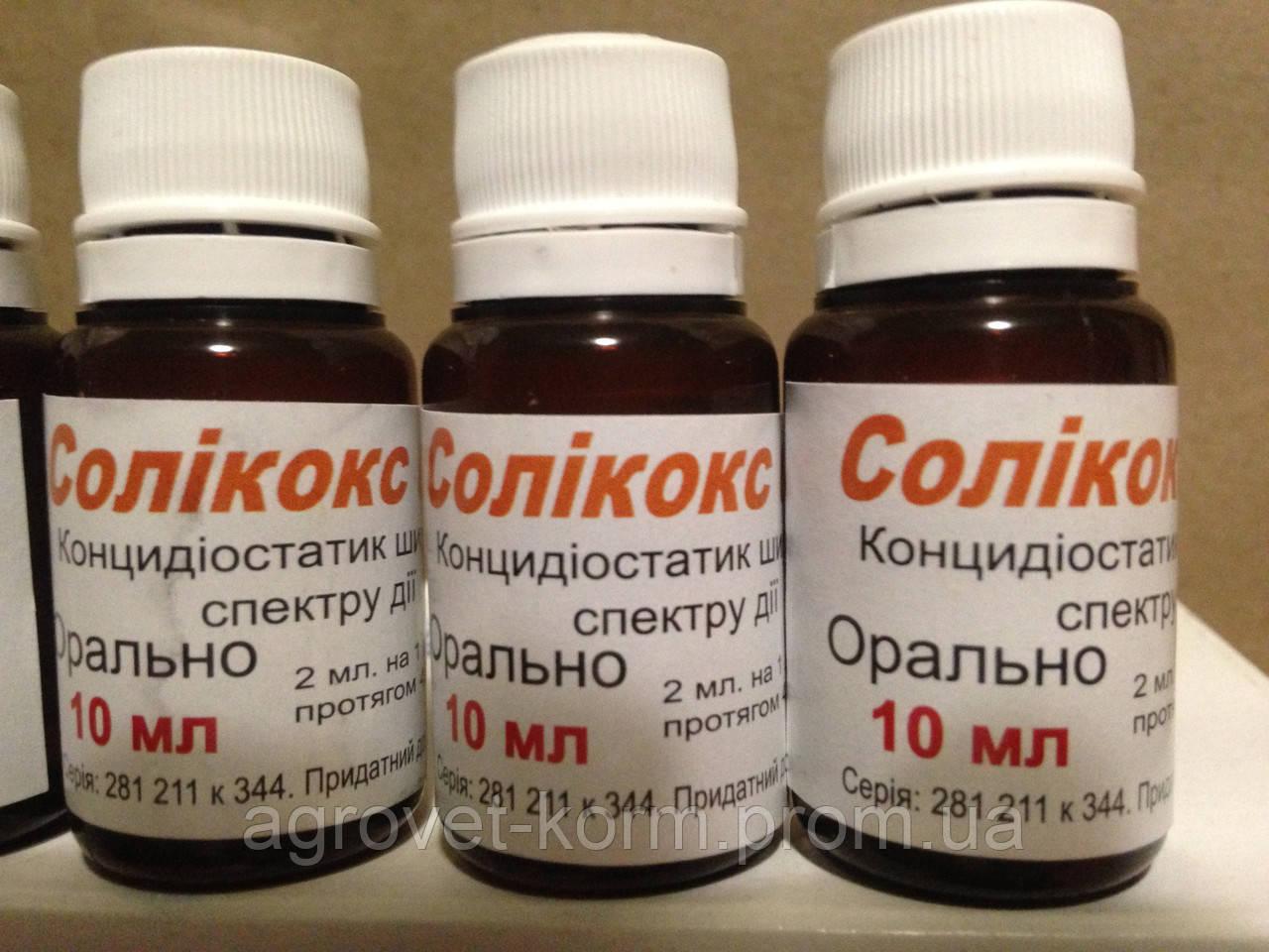 Соликокс 10мл