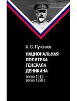 Национальная политика генерала Деникина (весна 1918 - весна 1920 г.)