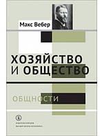 Хозяйство и общество: очерки понимающей социологии: В 4-х томах. Том 2. Общности