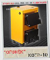 КОТВ-10 твердотопливный котел Огонёк