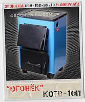 Твердотопливный котел Огонек КОТВ-10 плита, фото 1