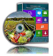 Справочник Садоводство Украины 2016