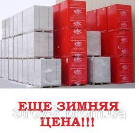 Спешите купить газобетон Новая Каховка по зимней цене!