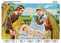"""Схема для вышивки иконы """"Святое семейство"""""""