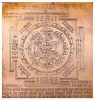 Янтра Багаламукхи / Bagalamukhi yantra