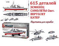 """Конструктор большой 615 деталей LEGO. """"Разрушитель"""". Конструктор корабль с самолетами, вертолетом и катером."""
