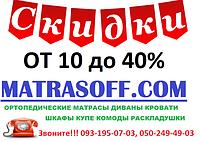 Интернет магазин матрасов в Полтаве