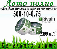 Капельная лента T-Tape 508-10-750 Rivulis Irrigation