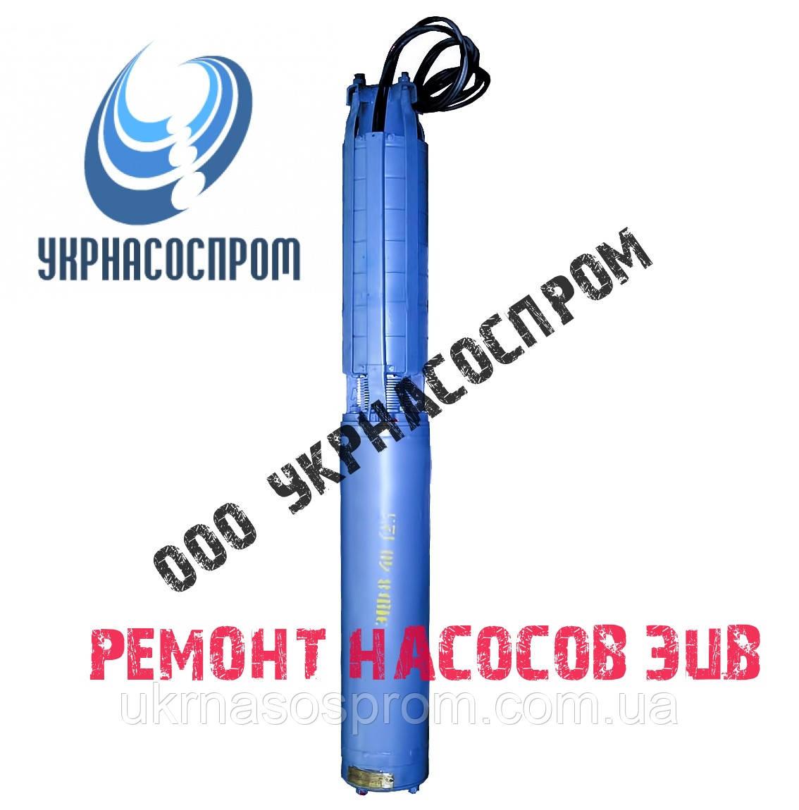 Ремонт насоса ЭЦВ 8-25-300