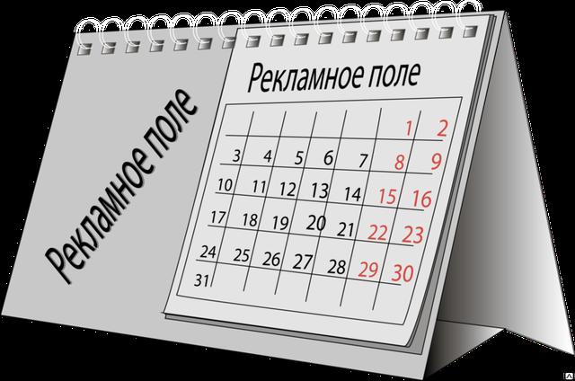 Настольные календари распечатать в Днепре