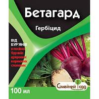 БЕТАГАРД ( гербицид от бурьяна буряки, кормовые столовые) оригинал купить оптом в Одессе