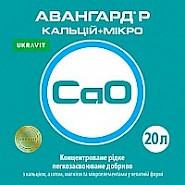 Авангард Р Кальций+Микро 20л