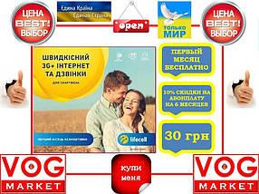 """Стартовый пакет lifecell """"Смартфон 3G"""""""