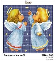 Схема Золотая подкова ЗПА-003 Ангелки на небе