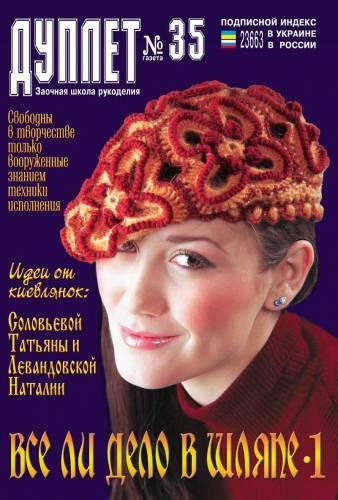 """Журнал по вязанию """"Дуплет"""" №  35 """"Все ли дело в шляпе ч. 1"""""""