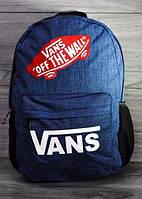 Городской рюкзак VANS, школьный портфель с ортопедической спинкой ВАНС темно синий не оригинал