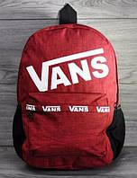 Школьный ранец ванс, городской рюкзак VANS красный